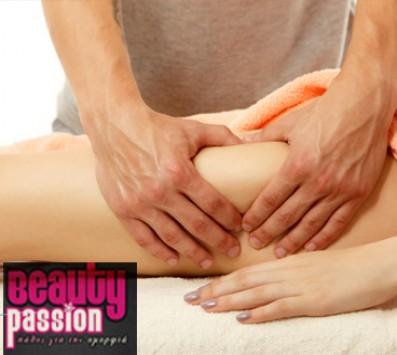 Μασάζ Κυτταρίτιδας-Περιστέρι - 8€ από 25€ (Έκπτωση 68%) για Μασάζ Κυτταρίτιδας Λεμφικό με αιθέρια έλαια, από το «Beauty Passion» στο Περιστέρι!!!