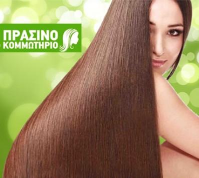 Ισιωτική Θεραπεία Φυτικής Κερατίνης - Ζωγράφου - Γουδί - 25€ από 150€ (Έκπτωση 83%) για μία Ισιωτική Θεραπεία Φυτικής Κερατίνης! Μία νέα Ισιωτική Θεραπεία για απόλυτα ίσια μαλλιά Βιολογικής Καλλιέργειας και η μόνη που γίνεται χωρίς γάντια, με 100% ασφαλή προϊόντα, από το «Πράσινο Κομμωτήριο» στο Γουδί!!!