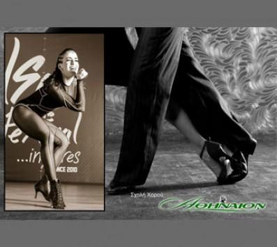 Ομαδικά μαθήματα χορού - Αθήνα - 15€ από 75€ (Έκπτωση 80%) για 8 Ομαδικά Μαθήματα Χορού για όλους! Σας προσκαλούμε να μάθετε και να διασκεδάζετε ταυτόχρονα σε ένα φιλικό περιβάλλον! Με εμπειρία από το 1981 και εύκολη πρόσβαση από τις στάσεις Μετρό και Τραμ ''Συγγρού – Φιξ'' στη «Σχολή Χορού Αθήναιον» στην καρδιά της Αθήνας!!! εικόνα