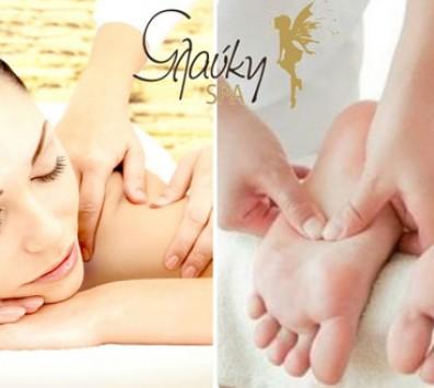 Full Body Μασάζ+Foot Spa 90' για 2 άτομα - Full Body Μασάζ+Foot Spa 90' - Παλαιό Φάληρο - 25€ για ένα Full Natural Aromatic Body Massage και ένα Foot Spa συνολικής διάρκειας 90 λεπτών για ένα άτομο ή 40€ για 2 Άτομα στην ίδια καμπίνα (Έκπτωση 77%)! Ανανεώστε την διάθεση σας, ανακαλύψτε έναν υπέροχο κόσμο αρωμάτων και απαλλαγείτε από τους πόνους των ποδιών σας και του σώματος! Μία φανταστική εμπειρία χαλάρωσης & ευεξίας από το «Γλαύκη Spa» στο Παλαιό Φάληρο!!! εικόνα