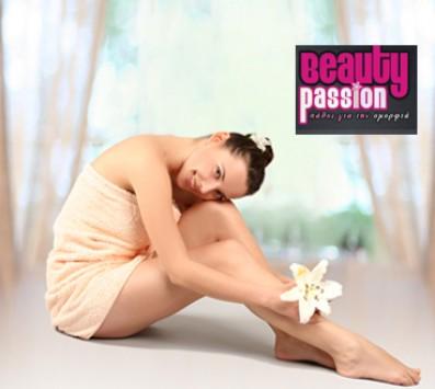 Αποτρίχωση σε Full Πόδια - Αποτρίχωση Full Body Περιστέρι - Το «Beauty Passion» στο Περιστέρι γιορτάζει 5 χρόνια λειτουργίας και σας προσφέρει μόνο με 5€ μία Αποτρίχωση με κερί σε Full Πόδια ή Full Bikini ή σε Μικρή Περιοχή της επιλογής σας (Έκπτωση 75%)!!! εικόνα