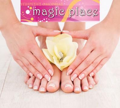 Tεχνητά νύχια - Manicure+Pedicure|Τεχνητά Κορωπί - 9€ για ένα Manicure και ένα Pedicure απλό ή 18€ για Tεχνητά νύχια με Ακρυλικό για Επιμήκυνση ή Φυσική Ενίσχυση επιλογής απο απλό ή γαλλικό (Έκπτωση 74%), από το «Magic Place» στο Κορωπί!!! εικόνα