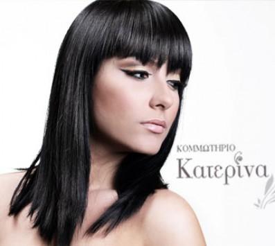 Κούρεμα|Λούσιμο|Φορμάρισμα - Βριλήσσια - 10€ από 33€ (Έκπτωση 70%) για ένα Γυναικείο Κούρεμα ένα Λούσιμο ΚΑΙ ένα Φορμάρισμα μαλλιών! Με γνώση, υψηλή αισθητική και τα καλύτερα επαγγελματικά προϊόντα που εξασφαλίζουν τέλειο αποτέλεσμα από το μοντέρνο «Κομμωτήριο Κατερίνα» στα Βριλήσσια!!! εικόνα
