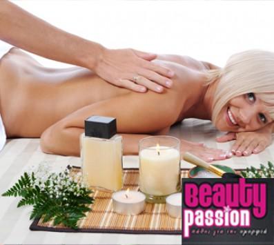 Χαλαρωτικό Μασάζ 20' Περιστέρι - Το «Beauty Passion» στο Περιστέρι γιορτάζει 5 χρόνια λειτουργίας και σας προσφέρει μόνο με 5€ από 20€ (Έκπτωση 50%) ένα Χαλαρωτικό Μασάζ Πλάτης ή Κεφαλής διάρκειας 20 Λεπτών!!! εικόνα