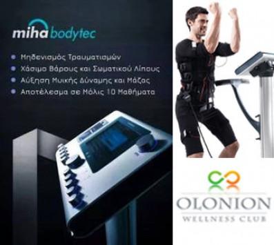 2 Προπονήσεις με το Miha Bodytec - Προπόνηση με το σύστημα εξάσκησης Miha Bodytec - Αγ. Ανάργυροι - 14€ για μία Προπόνηση με το απόλυτο σύστημα εξάσκησης Miha Bodytec που βελτιώνει την φυσική κατάσταση και την ομορφιά, ενισχύει την μυϊκή δύναμη, μετριάζει τις σωματικές ενοχλήσεις και βελτιώνει την ψυχική διάθεση ή 27€ για 2 Προπονήσεις ή 49€ για 4 Προπονήσεις (Έκπτωση 59%), από το κέντρο ευεξίας «Olonion» στους Αγίους Αναργύρους πολύ κοντά στον προαστιακό σταθμό στη στάση ''Πύργος Βασιλίσσης''!!! Είκοσι λεπτά εξάσκησης αρκούν για να νιώσετε τα αποτελέσματα! εικόνα