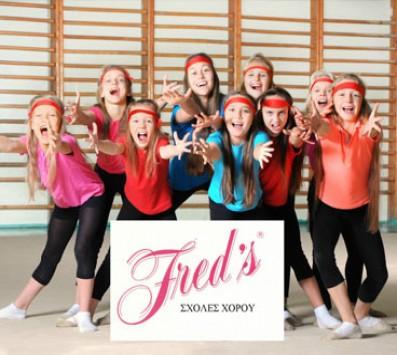 Μουσικοκινητική Αγωγή| Μπαλέτο (5-7 ετών) - Παιδικά Μαθήματα Χορού - Πειραιάς - 9€ για 8 ωριαία Μαθήματα Χορού επιλογής από Μουσικοκινητική Αγωγή ή Μπαλέτο για παιδιά από 5 έως 7 ετών ή 10€ για 12 ωριαία Μαθήματα Χορού για Παιδιά από 10 έως 14 ετών επιλογής από Σύγχρονο, Μοντέρνο ή Hip-hop ΚΑΙ Δώρο η Εγγραφή (Έκπτωση έως 86%)! Αναδείξτε το ταλέντο του παιδιού σας και την αγάπη του για την κίνηση, τη μουσική και το χορό, στη διάσημη Σχολή Χορού «Fred's Dance» στην καρδιά του Πειραιά στο πιο κεντρικό σημείο την Πλατεία Δημαρχείου και Δημοτικού Θεάτρου!!! εικόνα