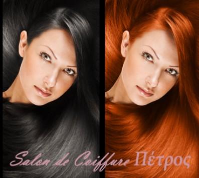 Βαφή+Κούρεμα+Χτένισμα Γαλάτσι - 20€ από 70€ (Έκπτωση 71%) για μία Βαφή, ένα Κούρεμα, ένα Λούσιμο, ένα Χτένισμα και μία Θεραπεία Ενυδάτωσης και Αναδόμησης των μαλλιών, από το κομμωτήριο «Salon de Coiffure Πέτρος» στο Γαλάτσι!!! Kάντε ένα μοναδικό δώρο ανανέωσης στον εαυτό σας!!! εικόνα