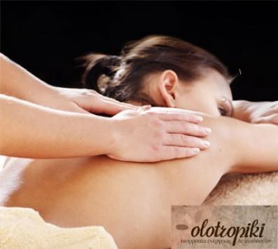 Θεραπευτικό Μασάζ 60' Aθήνα - 18€ από 80€ (Έκπτωση 78%) για ένα Θεραπευτικό Μασάζ διάρκειας 60 λεπτών, από το «Olotropiki Spa» δίπλα στο Μέγαρο Μουσικής!!