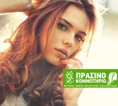 Βαφή+Kούρεμα+Xτένισμα - Ζωγράφου - Γουδή - 25€ από 65€ (Έκπτωση 62%) για μία Bαφή, ένα Kούρεμα και ένα Xτένισμα, με επαγγελματική βαφή Schwarzkopf! Δώστε στα μαλλιά σας το επαγγελματικό πακέτο που θα σας χαρίσει αέρα και ανανέωση, από το «Πράσινο Κομμωτήριο» στο Γουδή!!! εικόνα