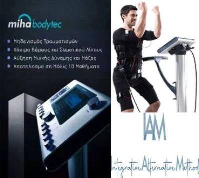 Προπονηση με το συστημα εξασκησης Miha Bodytec - Αγ. Αναργυροι - 60€ απο 120€ (Έκπτωση 50%) για 4 Προπονησεις με το απολυτο συστημα εξασκησης Miha Bodytec που βελτιωνει την φυσικη κατασταση και την ομορφια, ενισχυει την μυικη δυναμη, μετριαζει τις σωματικες ενοχλησεις και βελτιωνει την ψυχικη διαθεση, απο το κεντρο ευεξιας «IAM WELLNESS» στους Αγιους Αναργυρους πολυ κοντα στον προαστιακο σταθμο στη σταση ''Πυργος Βασιλισσης''!!! Εικοσι ...