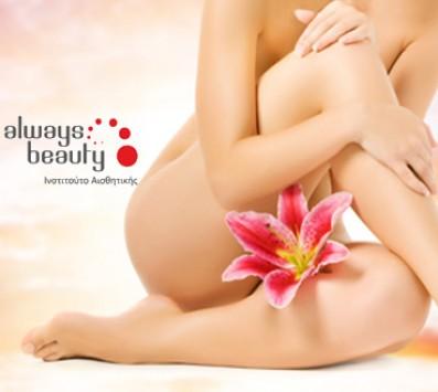 Αποτρίχωση Full Μπικίνι - Θεσσαλονίκη Αποτρίχωση Πόδια+Μπικίνι - 9€ για μία Αποτρίχωση Full Μπικίνι με Κερί ή 15€ για μία Αποτρίχωση με κερί στις περιοχές: Full Πόδια, γραμμή Μπικίνι και γραμμή Κοιλιάς (Έκπτωση 64%), από το «Always Beauty» στη Θεσσαλονίκη!!!